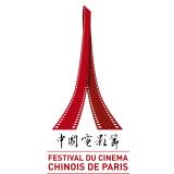 6ème édition du Festival du Cinéma Chinois de Paris