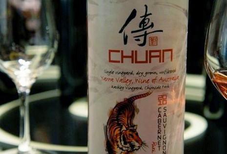 Chuan Wines - Château Yu Chuan - Yushan - Chine